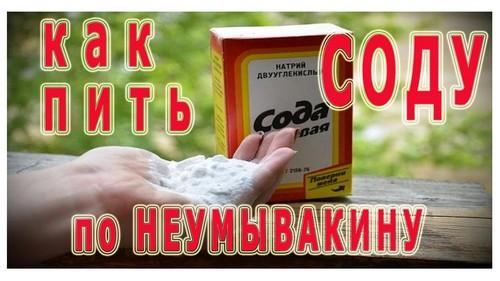 Лечение онкологии содой по Неумывакину